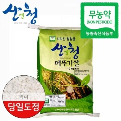 산청 지리산 청정골 무농약 메뚜기쌀 백미/멥쌀 10kg