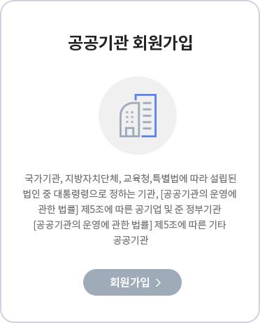 제조사/벤더사 회원